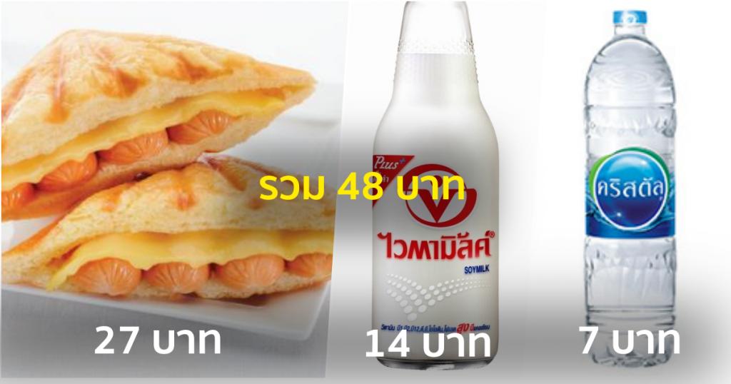 tips-5-menu-in-50-baht-12