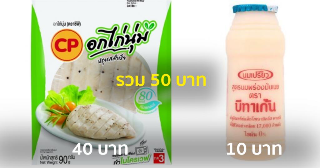 tips-5-menu-in-50-baht-14