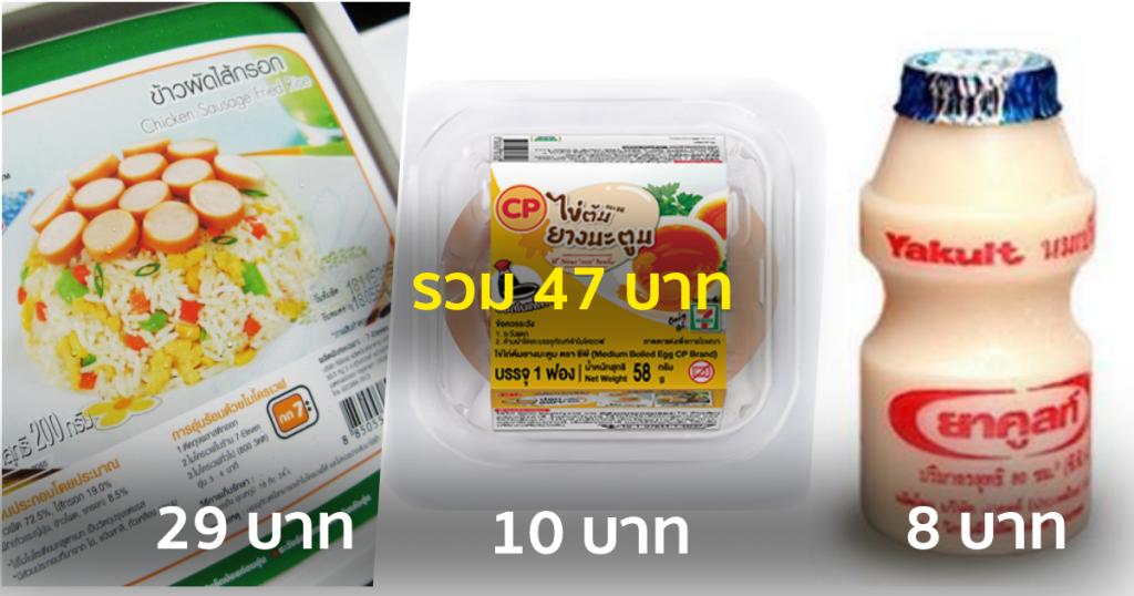 tips-5-menu-in-50-baht-15